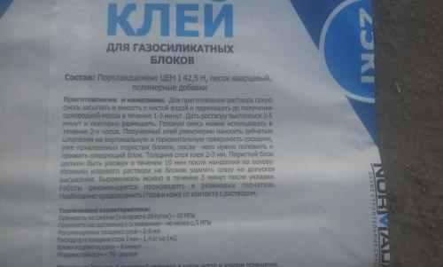 Клей для газосиликатных блоков с доставкой в Егорьевске