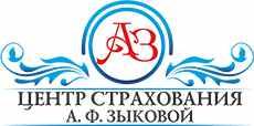 Центр страхования Зыковой А.Ф